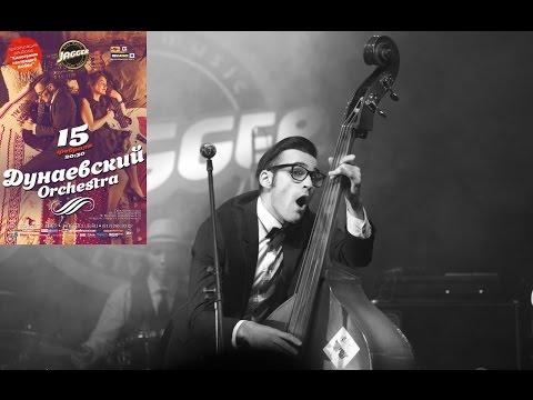 Дунаевский ORCHESTRA 15.02.2015 Килограмм Настоящей Любви - концерт в  Jagger Club