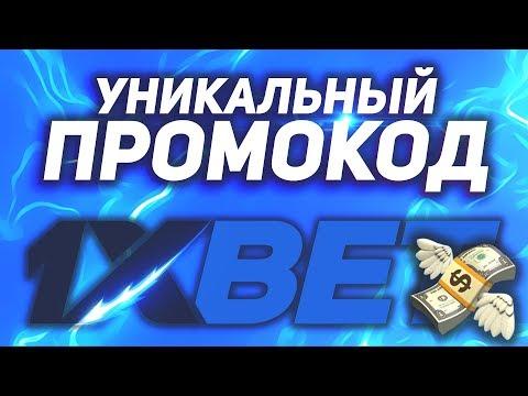 Секретный Промокод 1xBET | 7777 РУБЛЕЙ БОНУСА И УДВОЕНИЕ ДЕПОЗИТА
