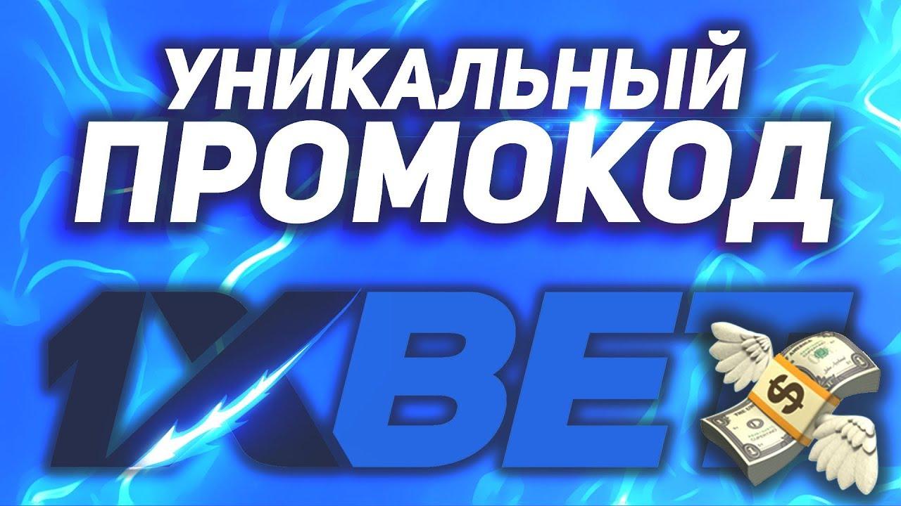 Секретный Промокод 1xBET   7777 РУБЛЕЙ БОНУСА И УДВОЕНИЕ ДЕПОЗИТА