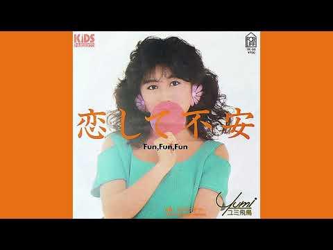 ユミ飛鳥「夕方ランデブー YOU'VE GATTA RENDEZVOUS」1983
