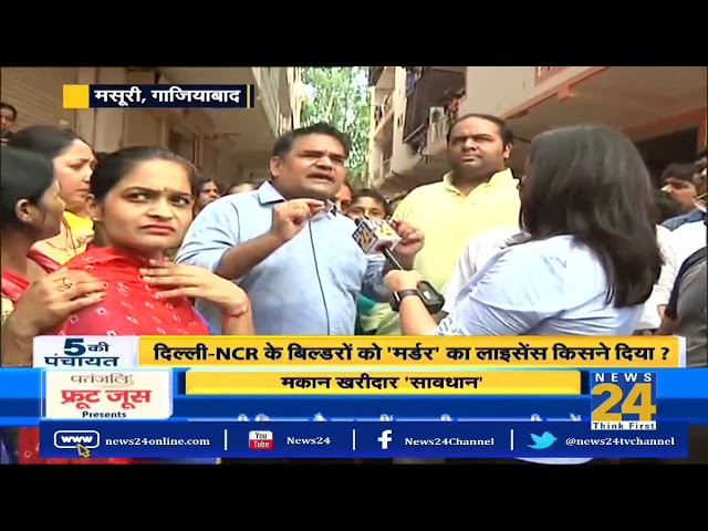 AK MISHRA ON COLLAPSE OF BUILDINGS IN DELHI NCR