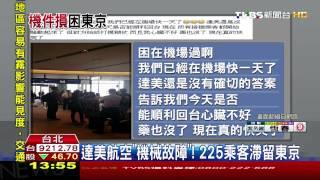 達美航空「機械故障!」 225乘客滯留東京