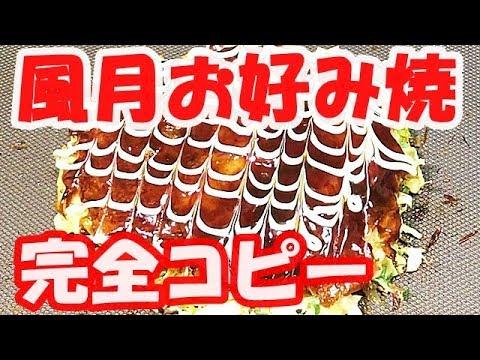プロフェッショナル お好み焼き レシピ
