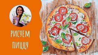 Как нарисовать пиццу акварелью. Урок рисования. Скетчинг для начинающих.