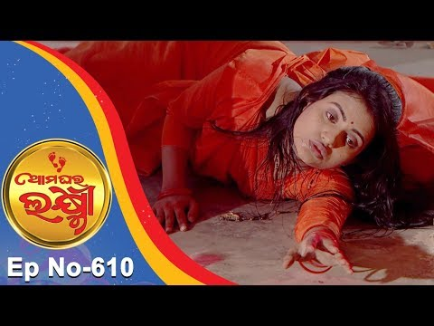 Ama Ghara Laxmi | Full Ep 610 | 20th Apr 2018 | Odia Serial - TarangTV