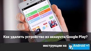 Как удалить устройство из аккаунта Google Play? (Отвязать Android от Google)