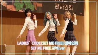 2019.11.09 LADIES' CODE [SET ME FREE] 팬사인회 - SET ME FREE (교복…