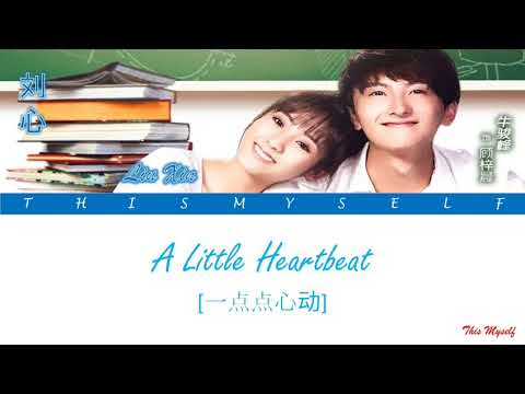 "Liu Xin (刘心) - A Little Heartbeat (一点点心动) [班长""殿下"" ""Your Highness"" The Class Monitor OST]"