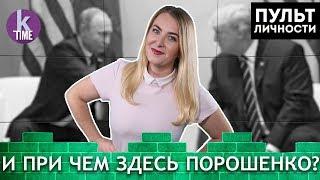 Как Порошенко Трампа к встрече с Путиным готовил – #3 Пульт личности