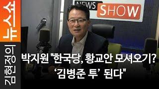 """박지원 """"한국당, 황교안 모셔오기? '김병준 투' 된다"""" - 민주평화당 박지원 의원"""
