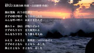 歌/渥美清 作詞/北原白秋 作曲/山田耕筰.