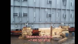 видео Разгрузка и транспортировка трансформаторов