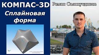 КОМПАС-3D. Урок. Сплайновая форма(Уроки по КОМПАС-3D: http://kompas3d.su Мой блог: http://saprblog.ru Группа вконтакте: http://vk.com/vkompase., 2014-02-07T09:33:32.000Z)