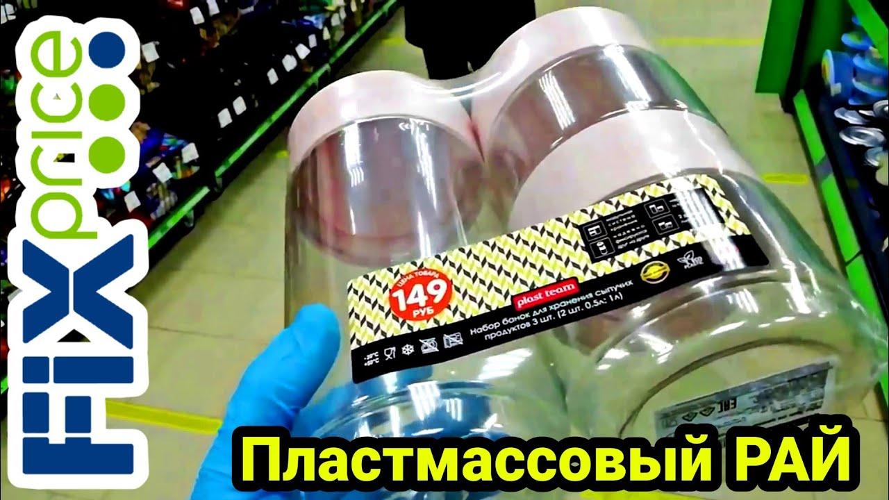 ФИКС ПРАЙС Пластмассовый РАЙ Самое ПОЛЕЗНОЕ из Fix Price