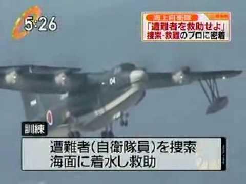 US-2救難飛行艇 捜索救難訓練 - ...