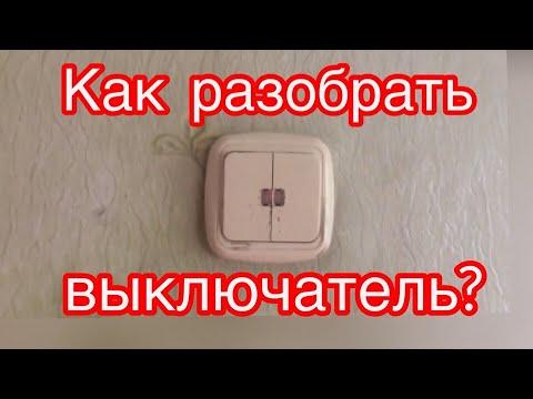 Как разобрать выключатель и как снять выключатель со стены?