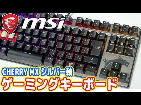 激レアなシルバー軸ゲーミングキーボード「MSI VIGOR GK70 SILVER」(概要欄に訂正あり)