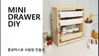 홍삼박스로 미니 서랍장…