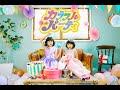 【カラフル・パーティ】MV HIMAWARIちゃんねるオリジナルソング第4弾himawari-CH
