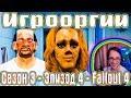 School 13 Игрооргии СМОТРИТ Сезон 3 Эпизод 4 Fallout 4 mp3