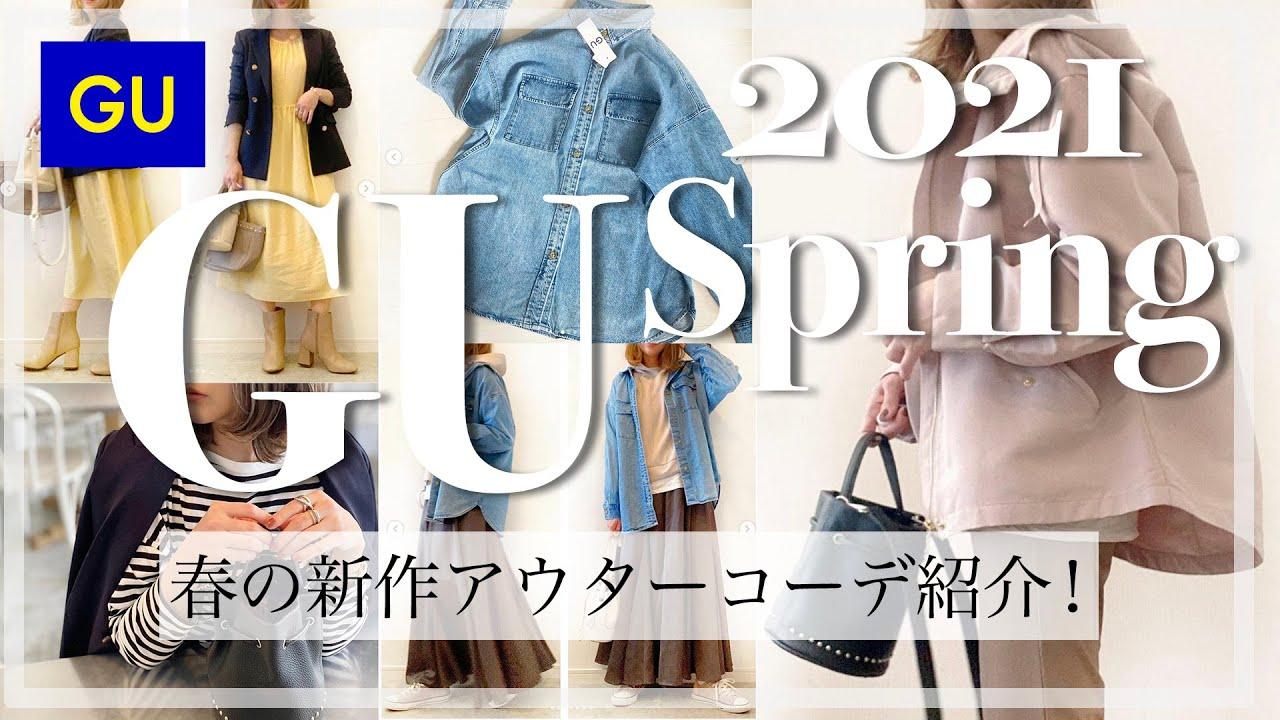 【GU】マウンテンパーカーが春の新色にアップグレード!新作アウター徹底レビュー!