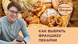 ВЕБИНАР: ЧЕК-ЛИСТ ВЫБОРА ФРАНШИЗЫ ПЕКАРНИ | Настоящая пекарня(, 2018-05-14T11:43:11.000Z)