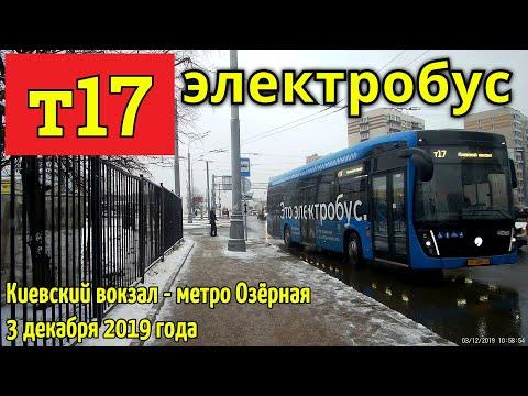 Электробус т17 Киевский вокзал - метро Озёрная // 3 декабря 2019
