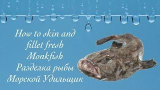 How to skin and fillet fresh Monkfish. Разделка рыбы Морской удильщик (Морской чёрт)