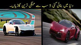 5 most Expensive Cars In The World Urdu | دنیا میں بنائی گئی سب سے مہنگی ترین گاڑیاں | Haider Tv