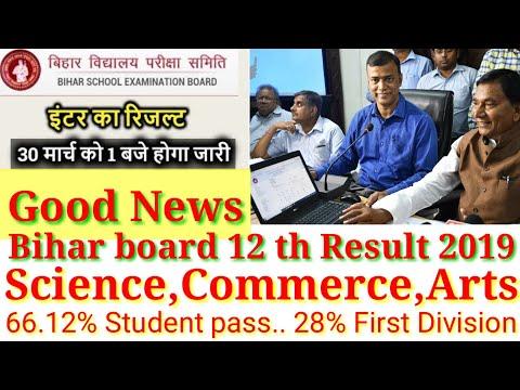 Bihar Board 12 Th Result 2019 Declared // 66.12% Student Pass // आज 1 बजे होगा रिजल्ट जारी सभी का