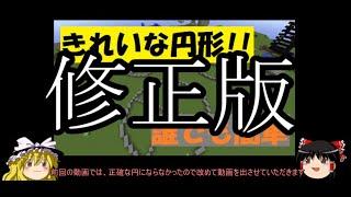 【マインクラフト】きれいな円形の作り方!!『修正版』【ゆっくり実況】 thumbnail