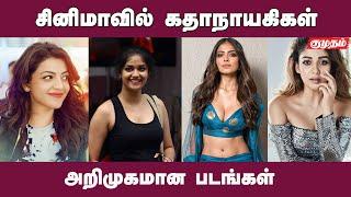 Tamil heroines intro movies | kumudam