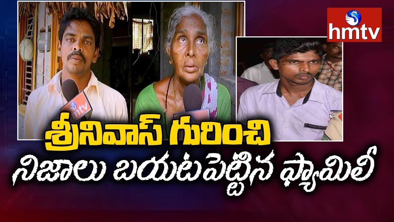 ys-jagan-incident-srinivas-family-responds-on-allegations-hmtv