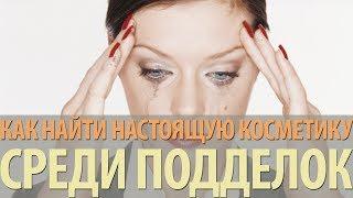 Как найти настоящую косметику среди подделок.(, 2013-11-11T15:50:15.000Z)