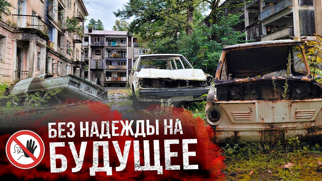 Абхазия / Город-призрак Джантуха / Тут сотни забытых квартир и кладбище машин