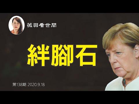 薇羽看世间:【第138期】习近平正在失去欧洲,但有一个人却对中共和风细雨。她为什麽在欧盟阻止对中共的谴责?