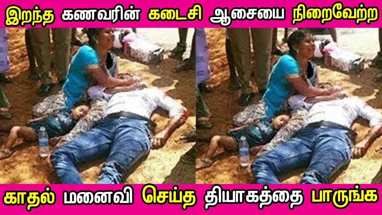 இப்படி ஒரு மனைவி கிடைக்க கொடுத்து வைத்திருக்கணும் @Tamil News
