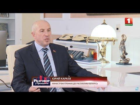 Министр внутренних дел Беларуси Юрий Караев// Разговор у Президента