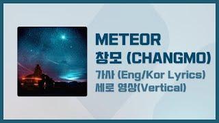 METEOR - 창모 (CHANGMO)   가사 (Lyrics)