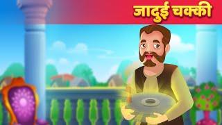 जादुई चक्की Jadui Chakki Hindi Kahaniya - Hindi Fairy Tales