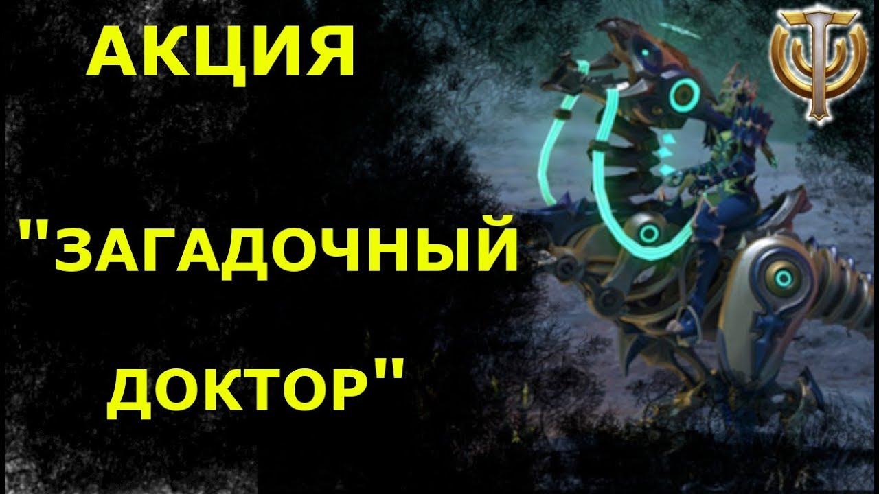 Акция Загадочный Доктор в игре Skyforge!Учавствуй и получи транспорт Мехозавр в свою коллекуию!