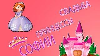 Игры для девочек-Одевалки На свадьбу принцессы Софии) #2