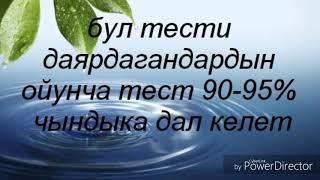 ТЕСТ МЕНЕН ЖАШООНУЗДАГЫ МУНОЗУНУЗДУ БИЛИП АЛЫН