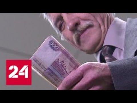 Госдума приняла закон о размере социальных доплат к пенсии - Россия 24