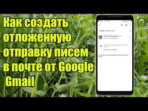 Как создать отложенную отправку писем в почте от Google Gmail