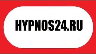 Мгновенный гипноз. Обучение гипнозу в Москве.
