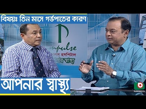 Health Program | Apnar Sastho | Causes Of Abortion In Three Month | Dr. Shah Alam Dr. Iqbal Hasan