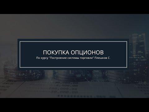 Обучение опционы. Покупка опционов. Автор Плешков Сергей