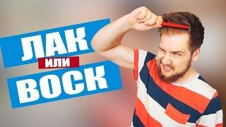 Чем укладывать волосы?(Участвуй в конкурсе, выиграй смартфон -http://www.adme.ru/specials/asus ВК: http://vk.com/sravneniya ОК: http://ok.ru/video/c176816 Твиттер: http://twitt..., 2015-07-02T06:46:46.000Z)