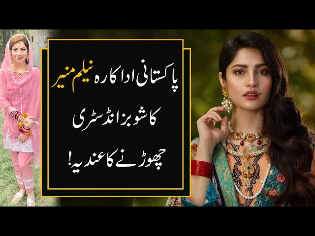 Is Neelam Munir  Leaving showbiz? | 9 News HD